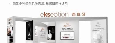 西班牙KS ekseption将亮相广州美博会,以专业焕肤疗法迎来美业质变
